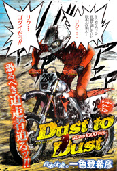 Dust to Dust - Hajime no 100 Mile