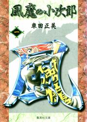 Fuuma no Kojirou