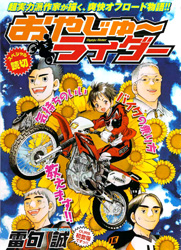 Oyaju~ Rider