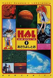 HAL - Hyper Academic Laboratory