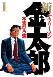 Shin Salaryman Kintarou