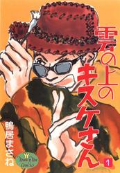 Kumo no Ue no Kisuke-san