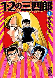 1-2 no Sanshirou