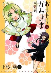Omamori no Kami-sama