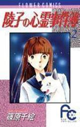 Ryouko's case-book of spirits