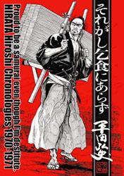 Soregashi Kojiki ni Arazu