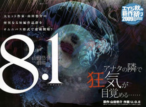 8.1 Yamada Yuusuke Gekijou