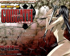 GODEATH ~Megami no Ketsumyaku~