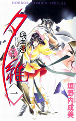 Vampire Princess Yui: Kanonsho