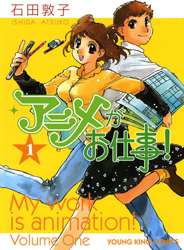 Anime ga Oshigoto!