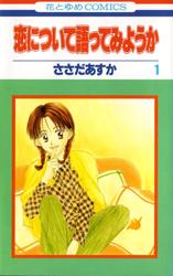 Koi ni Tsuite Katatte Miyouka