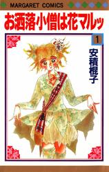 Osharekozou wa Hanamaru!