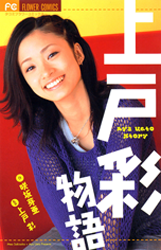 Aya Ueto Monogatari
