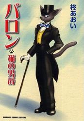 Baron - Neko no Danshaku
