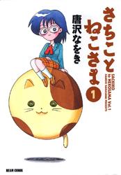 Sachiko & Neko-sama