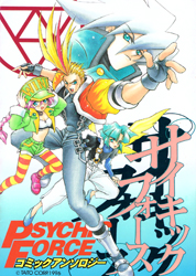 Psychic Force: Shinseisha Doujin Anthology