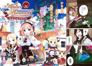 Rorona no Atelier - Watashi no Takaramono