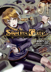 Steins;Gate - Boukan no Rebellion