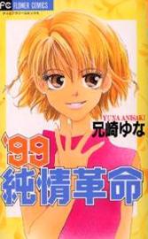 '99 Junjou Kakumei