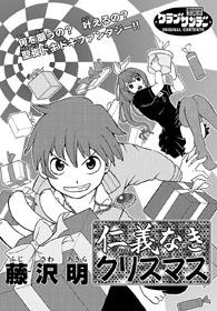 Jingi Naki Christmas