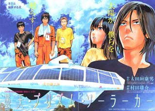 Donten・Prism・Solar Car