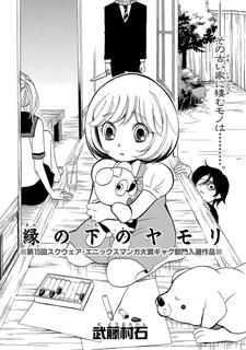 Ennoshita no Yamori