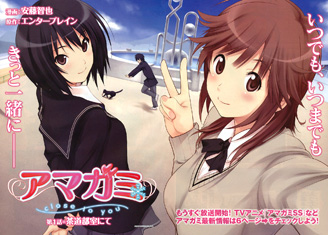 Amagami - Close to You