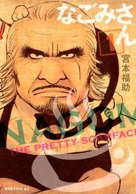 Nagomi-san