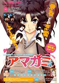 Amagami 2nd Heroine: Tanamachi Kaoru