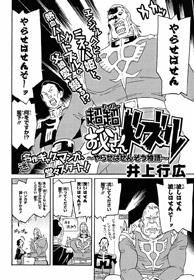Chou Chou Otou-san  Dozuru ~Yarase wa Senzou Monogatari~