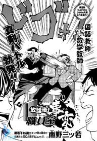 Houkago no Shokuinshitsu Jihen
