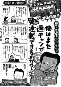 Ore wa Mata Shuuchan de Rensai Dekirunoka?