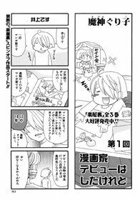Mangaka Debut wa Shitakeredo