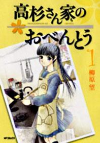 Takasugi-san-ke no Obentou