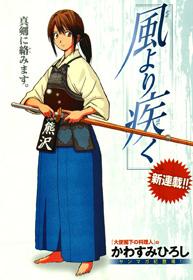 Kaze Yori Hayaku
