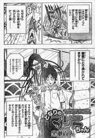Tonari no Masami-chan