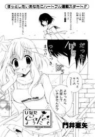 Hinata Cafe e Youkoso