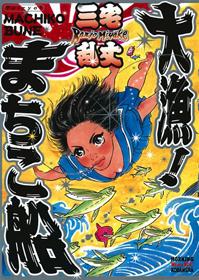 Tairyou! Machikobune