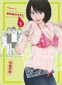 Yoshidake no Chisuji