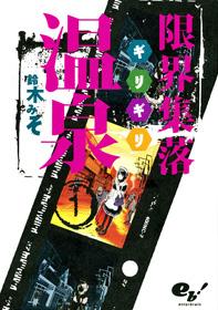 Genkai Shuuraku Onsen
