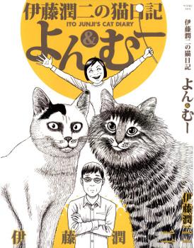 Itou Junji's Cat Diary