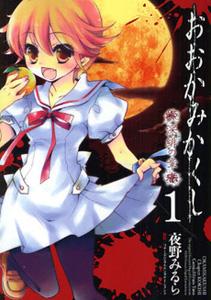 Ookami Kakushi - Fukahi no Shou