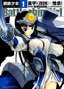 Battleship Girl - Koutetsu Otome
