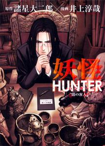 Youkai Hunter - Yami no Kyakujin
