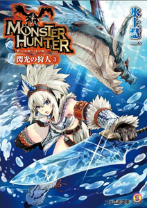 Monster Hunter: Senkou no Kariudo