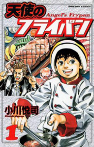 Tenshi no Frypan