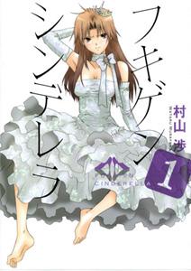 Fukigen Cinderella