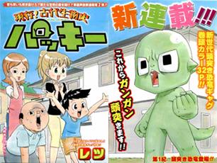 Genson! Kodai Seibutsu-shi Packy