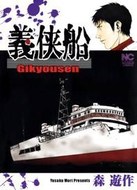 Gikyousen