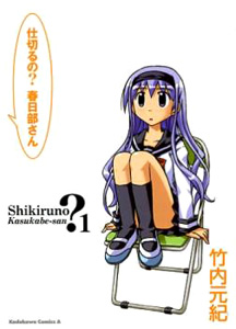 Shikiruno? Kasukabe-san